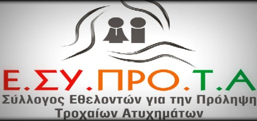 Esyprota-logo