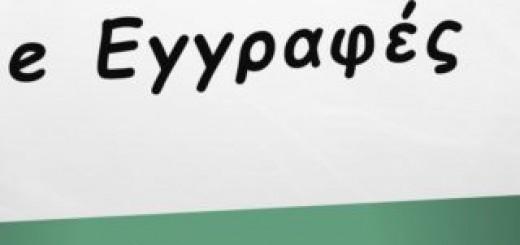 e-Εγγραφές-Τ-320x320